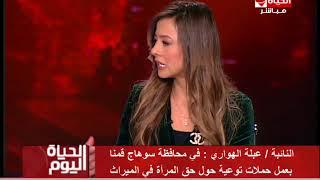 الحياة اليوم - النائبة / عبلة الهواري : من عام 1943 حتي الأن لم تم تجريم عقوبة حجب الميراث عن المرأة