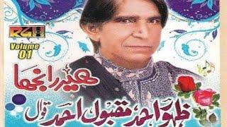 Waqeya Hazrat Ghous Pak