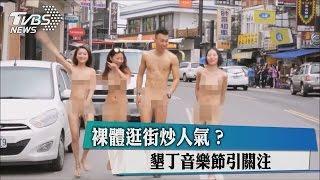 裸體逛街炒人氣?墾丁音樂節引關注