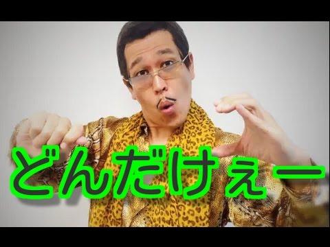 【衝撃】ピコ太郎の新曲 再生回数がすごい!PPAPに続けるのか