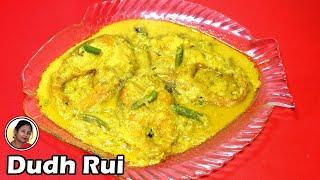 Dudh Rui - New Style Bengali Fish Curry Recipe Dudh Diye Rui Mach