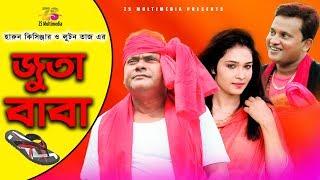 জুতা বাবা   Juta Baba   Harun Kisinger   Luton Taj   Jara   New Bangla Comedy 2018