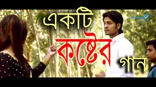 Bangla Music video 2017| Kosto By Pritom |  একটি করুন প্রেমের গল্প |bangla sad music video 2017