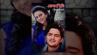 Tejashini (HD)- Superhit Bengali Movie - Bengali Dubbed Movie - Mihir Das | Dipen Dash | Lipi Parida