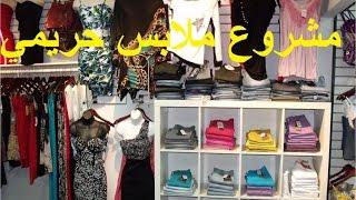 مشروع مربح براس مال 1000 جنية من المنزل  مشروع ملابس