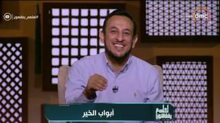 الشيخ رمضان عبدالمعز: الصوم والصدقة يفتحان أبواب الخير - لعلهم يفقهون