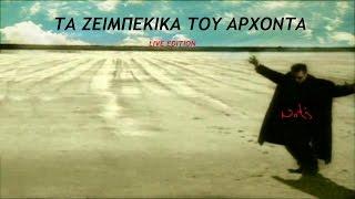 Notis Sfakianakis-Τα Ζειμπέκικα του 'Αρχοντα (Live Mix Edition 2015)