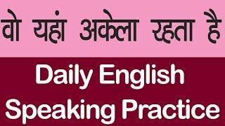 रोज़ बोले जाने वाली इंग्लिश Daily English speaking practice through Hindi | Lesson 29 | TsMadaan