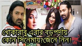 খোকাবাবু এবার বড়পর্দায় khokababu serial pratik sen bhalobashar bari bengali film rituparna sengupta