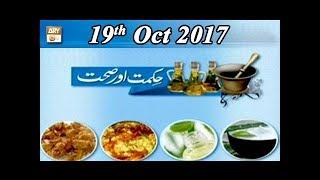 Hikmat Aur Sehat - 19th October 2017 - ARY Qtv