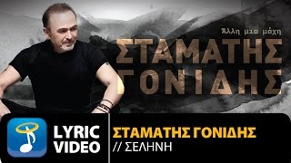 Σταμάτης Γονίδης - Σελήνη (Official Lyric Video HQ)