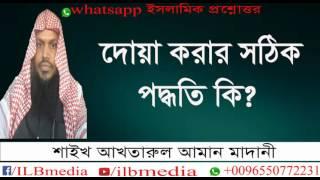 Dua Korar Sothik Podhoti Ki?  Sheikh Akhtarul Aman Madani | Bangla waz