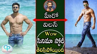 Wow.! SS Rajamouli Revealed Cinema Story | Ramcharan & NTR Multistarrer Movie Story Is Here Watch It