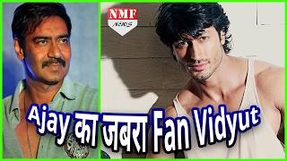 देखिए Ajay Devgan का जबरा Fan  है Vidyut Jamwal