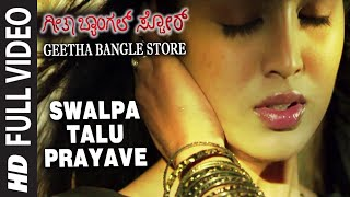 Swalpa Talu Prayave Full Video Song || Geetha Bangle Store || Pramod, Sushmitha