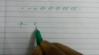 Bangla হাতের লেখা সুন্দর ও দ্রুত শিখুন--part -9 / Advanced Handwrting School