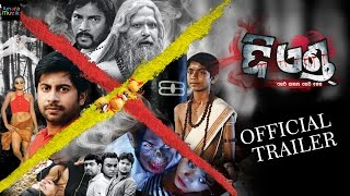 The End   Official Trailer   Odia Movie   Aswin   Priti   Manoj Mishra   Ilu Banarji