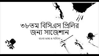 ৩৮তম বিসিএস প্রিলির জন্য সাজেশান BCS Bangla Prepartion prothom o ditio potro suggestion