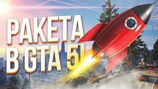 НАШЛИ РАКЕТУ В GTA5 - MONTAGE ( GTA5 , COMEDY NIGHT )