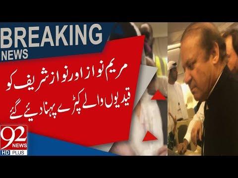 Xxx Mp4 Nawaz Sharif Maryam Nawaz Get Prisoners Dress In Jail 14 July 2018 92NewsHD 3gp Sex