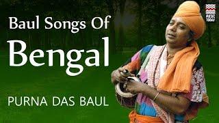 images Baul Songs Of Bengal Audio Jukebox Vocal Folk Purna Das Baul