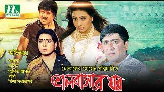 Bangla Movie: Bhalobashar Ghor | Shabana, Jasim, Amit Hasan, Poppy | Directed By Motaleb Hossain