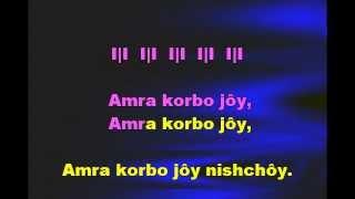 AMRA KORBO JOY - Graphics Enhanced Karaoke of 'We shall overcome' in Wiki-Bengali