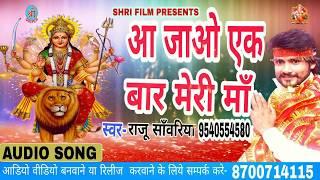 2018 का सुपरहिट देवीगीत  -Aa Jao Ek Bar Meri Maa आ जाओ एक बार मेरी माँ -Singer Raju Sawariya