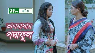 Valobashar Podmophool | ভালবাসার পদ্মফুল | Richi Solaiman | Intekhab | Parsha Ivana | NTV Telefilm