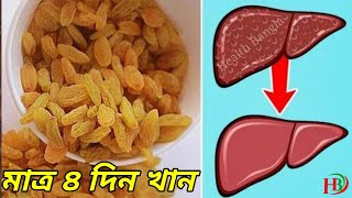 মাত্র ৪ দিন খালি পেটে খান কিশমিশ, তারপর দেখুন ম্যাজিক! health bangla