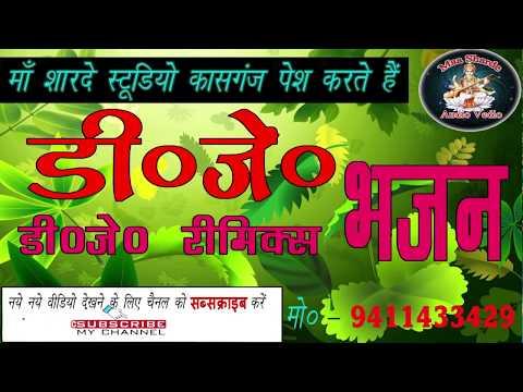 Xxx Mp4 Dj Remix Bhajan Yogesh Shastri Kakaira Etah7500661475 Maa Sharde Studio Kasganj 941433429 3gp Sex