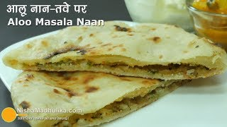 Aloo Masala Naan On Tawa - आलू  नान तवे पर - Stuffed Potato Naan