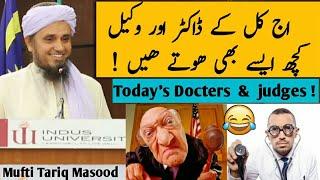 Aj k wakeel or Docters | Mufti Tariq Masood |  مفتی طارق مسعود