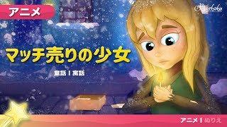 マッチ売りの少女 日本語音声 - おとぎ話 - 子供のためのおとぎ話 - 漫画アニメーション