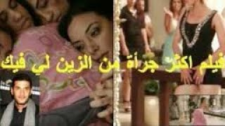 FILM AYOUCH COMPLET TÉLÉCHARGER RAZZIA NABIL