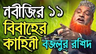 New bangla waz ramadan 2018 bazlur rashid waz mahfil 2016 funny waz bangla 2017 - বজলুর রশিদ ওয়াজ