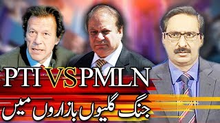 Kal Tak with Javed Chaudhry - 13 July 2017 | Express News