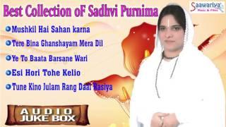 Best Collection Of Sadhvi Purnima || Lord Krishna Bhajans Jukebox || Full Songs #saawariya
