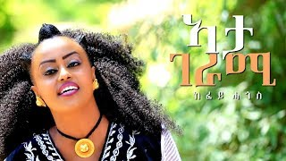 Kefey Hagos - Ata Gerami | ኣታ ገራሚ - New Ethiopian Tigrigna Music 2018 (Official Video)