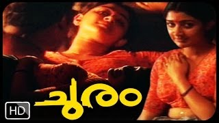Malayalam Full Movie Churam (ചുരം)  | Classic Romantic Movie | Dir. Bharathan Ft. Divya unni,|