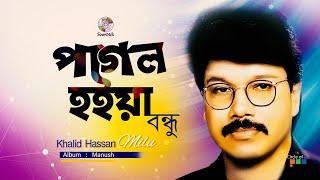 Khalid Hasan Milu - Pagol Hoye Bondhu | Manush | Soundtek