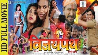 VIJAYPATH | Superhit Full Bhojpuri Movie
