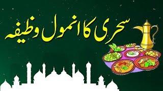 Sehri Ka Anmol Wazifa-Ramzan Ka Wazifa In Urdu-Sehri Ki Fazilat