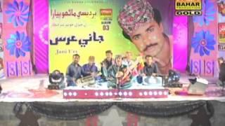 Jani Urs | Tuhenji Galhin Main Samjhe Waya Seen | New Sindhi Songs | Bahar Gold Production