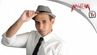 Mohamed El Batsh - Mesh Elwad Elhabib / محمد البطش - مش الواد الحبيب