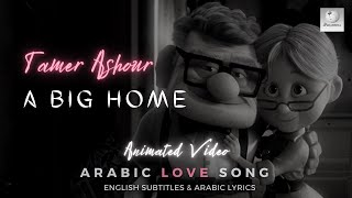 Amazing Arabic Love song | A big home | by Tamer Ashour