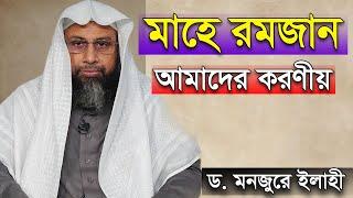 36 Jumar Khutba Mahe Ramadhan O Amader Koroniyo by Dr Monjure Elahi