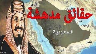 حقائق مثيرة عن قيامة دولة السعودية وسقوط مملكة الحجاز وتفكك الخلافة الاسلامية