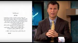 السعودية تتجسس على قناة الحياة