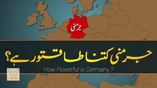 How Powerful is Germany? | Most Powerful Nations on Earth #15 In Urdu